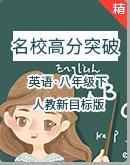 人教版八年级英语下册 名校高分突破 提升检测题 单元+期中+期末卷(学生版+教师版)