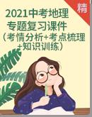 2021中考地理专题复习课件(考情分析+考点梳理+知识训练)