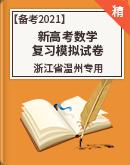 【浙江省温州市专用】备考2021新高考数学 复习模拟试卷(含解析)