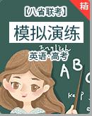【八省联考】2021年新高考英语模拟演练英语试题(含听力音频+听力原文)(原卷+解析卷)