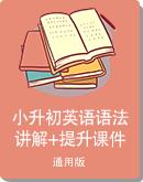 (通用版)小升初英语 语法讲解+提升课件