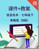 2021年粤教版(B版)信息技术七年级下册 课件+教案
