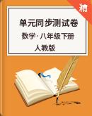 人教版数学八年级下册 单元同步测试卷(含答案)