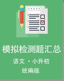 2021年统编版六年级语文小升初模拟测试卷汇总(附答案)