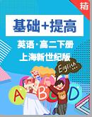 上海新世紀版英語高二下冊同步課時練(基礎+提高)