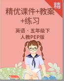 【课堂无忧】人教PEP版英语五年级下册原创精优课件+ 教案 +同步练习