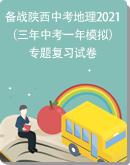 备战陕西中考地理2021(三年中考一年模拟)专题复习试卷(Word含答案)