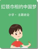 小学主题班会——红领巾相约中国梦 同步教案