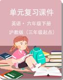 小学英语 沪教版(三年级起点)六年级下册 单元复习课件(3份打包)