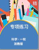 【备考2021】浙教版中考科学一轮复习 专项练习(含解析)