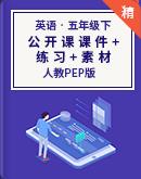 【课堂无忧】人教PEP版英语五年级下册公开课课件+练习