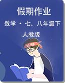 """2021年人教版七八年級數學下冊""""清明節""""假期作業訓練題"""