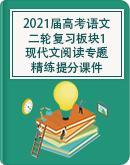 (通用版)2021届高考语文二轮复习板块1现代文阅读专题 精练提分课件