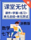 【课堂无忧】初中数学浙教版7年级下册备课备考资源精选