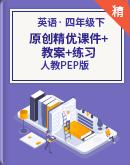 【课堂无忧】人教PEP版英语四年级下册原创精优课件+ 教案 +同步练习