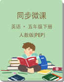 小学英语人教版(PEP)五年级下册  同步微课