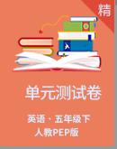 人教PEP版英语五年级下册单元测试卷(含答案,无听力题目)