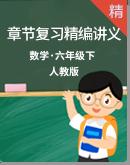 人教版数学六年级下册期中章节复习精编讲义(含解析)