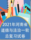 2021年河南省中考道德与法治一轮总复习试卷