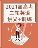 2021届高考二轮英语专题复习新讲义+专项训练
