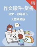 【2021春季】统编版语文四年级下册 同步单元作文+作文赏析