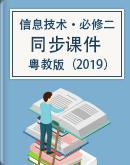 粤教版(2019)信息技术必修2信息系统与社会同步课件