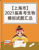 【上海市】2021届高考生物模拟试题汇总