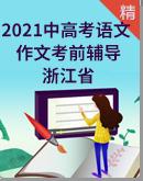 【备考2021】浙江省中高考作文考前辅导 素材