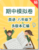 【期中模拟】2021年英语八年级下册测试卷(多版本汇编)