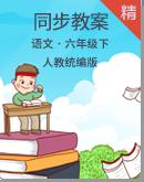 【2021年春季】统编版语文六年级下册 同步教案