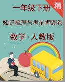 【专题复习课件】人教版一年级数学下册知识梳理与考前押题卷(PPT版+试卷全解析)