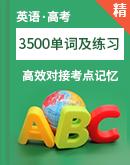 高效对接考点记忆高考英语3500单词及练习(课件版+Word版)(共35期)
