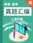 【备考2021】上海高考真题汇编(含答案)
