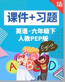 【课堂无忧】PEP六年级下册公开课课件+习题+资源