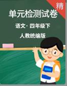【单元提优】统编版语文四年级下册同步单元检测试卷(含答案)