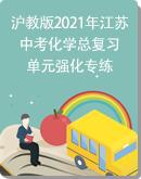 【沪教版】2021年江苏中考化学总复习:单元强化专练(含答案)