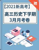 【原创精品】2020-2021学年度 新高考高三历史下学期 3月月考卷