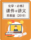 苏教版(2019)高中化学必修第二册同步课件+讲义