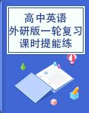 高中英语外研版一轮复习课时提能练(含解析)
