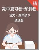 统编版四年级下册语文期中复习卷+预测卷(含答案)