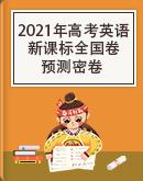 2021年高考英语预测密卷 (新课标全国卷)(原卷版+解析版)(有听力音频和文字材料)