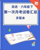 2021学年上学期小学英语六年级下册第一次月考试卷汇总(含答案)(多版本)
