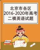 北京市各区2016-2020年五年高考二模英语试题
