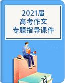 2021届高考作文专题指导课件