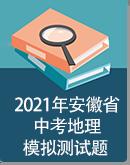 2021年安徽省中考地理模拟测试题 (word版,含答案)