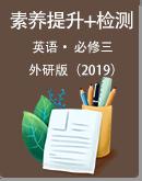 高中英语外研版(2019)必修第三册素养提升+检测(含解析)