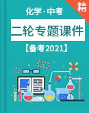 [備考2021]中考化學  二輪專題課件講練