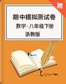 【期中专区】浙教版数学八年级下册 期中模拟测试卷