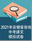 2021年安徽省各地中考语文模拟试卷汇总
