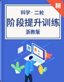 【备考2021】浙教版中考科学二轮复习阶段提升训练